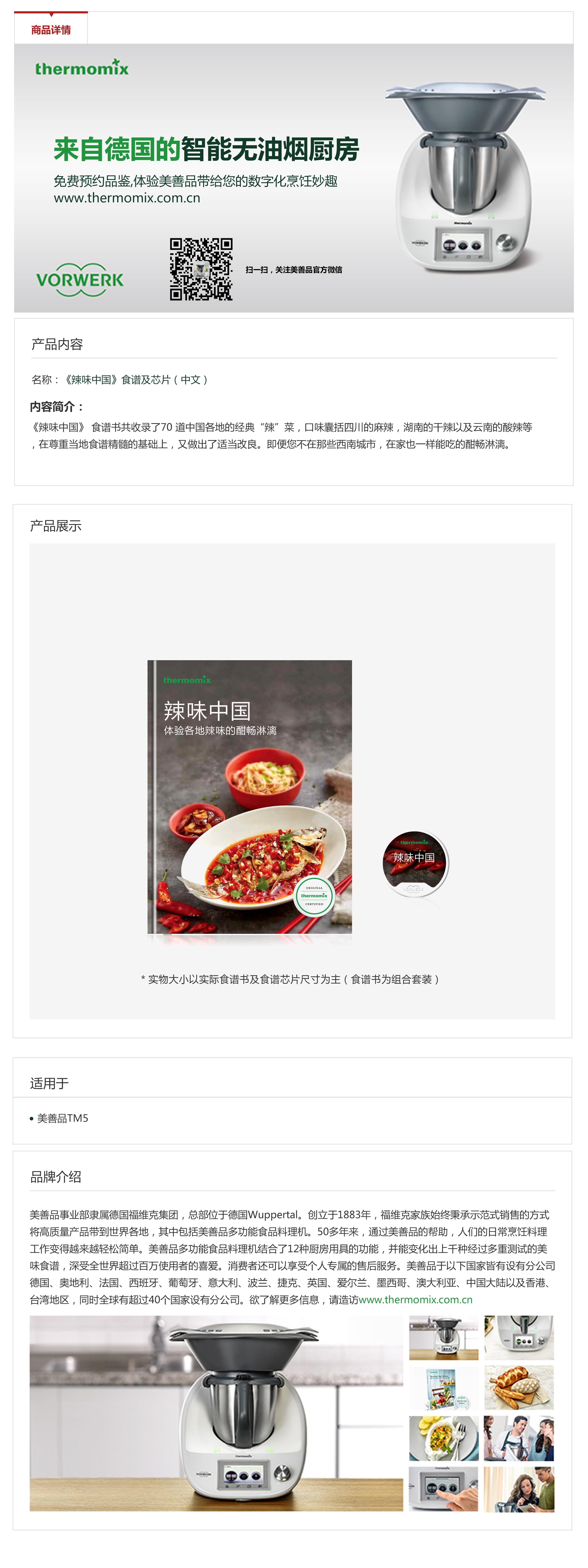 辣味中国食谱书和芯片